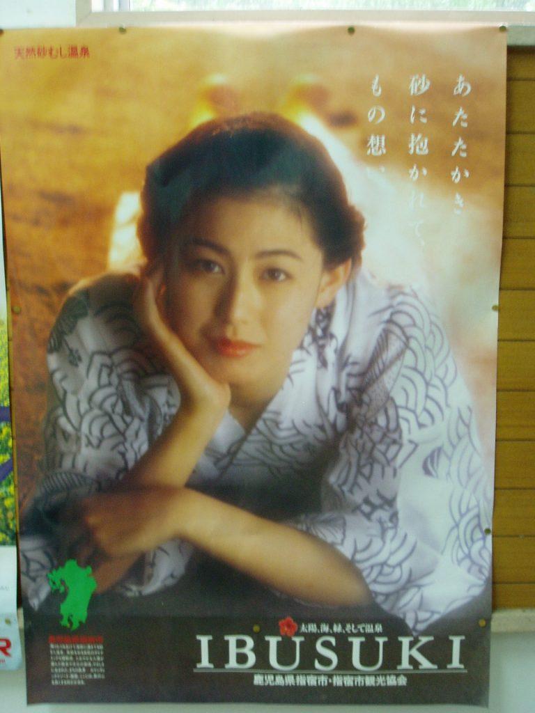 Ibusuki Poster found in 2005